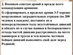 2. Военным советам армий и прежде всего командующим армиями: б) сформировать