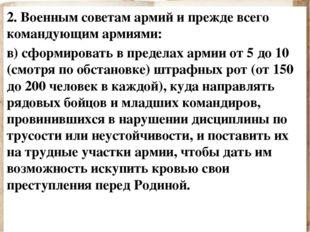2. Военным советам армий и прежде всего командующим армиями: в) сформировать
