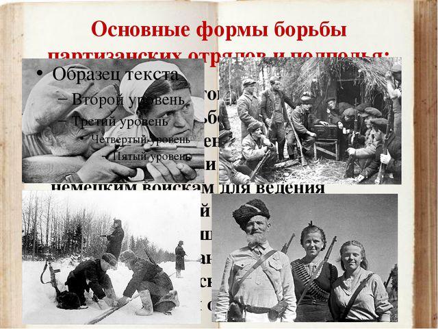 Основные формы борьбы партизанских отрядов и подполья: Расклеивали листовки,...