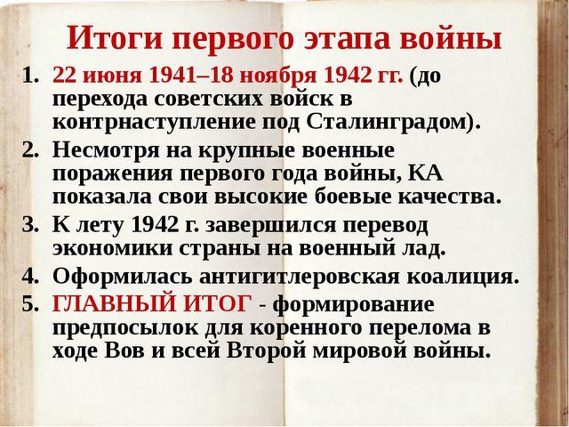Итоги первого этапа войны 22 июня 1941–18 ноября 1942 гг. (до перехода советс...