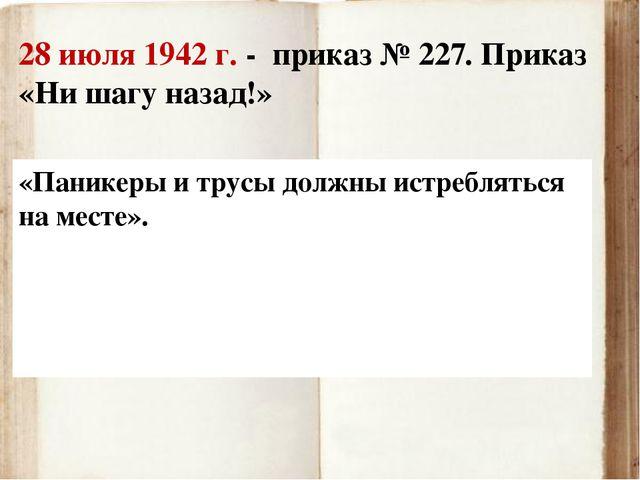 28 июля 1942 г. - приказ № 227. Приказ «Ни шагу назад!» «Паникеры и трусы дол...