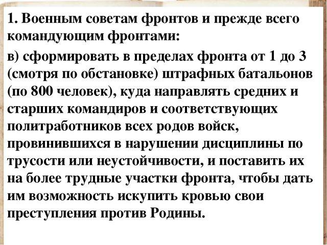 1. Военным советам фронтов и прежде всего командующим фронтами: в) сформирова...