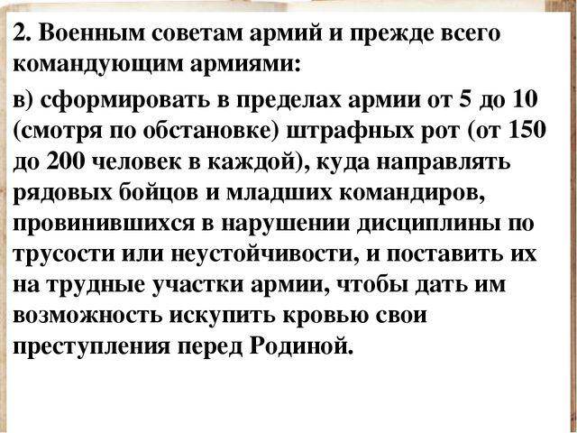 2. Военным советам армий и прежде всего командующим армиями: в) сформировать...