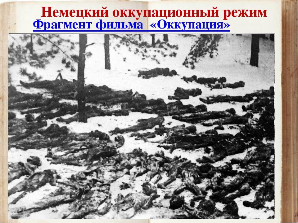 Немецкий оккупационный режим Фрагмент фильма «Оккупация»