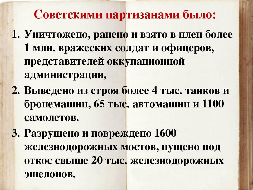 Советскими партизанами было: Уничтожено, ранено и взято в плен более 1 млн. в...