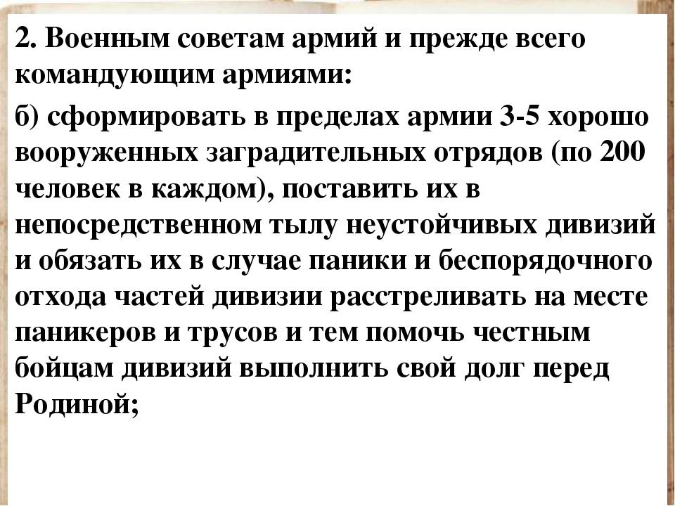 2. Военным советам армий и прежде всего командующим армиями: б) сформировать...