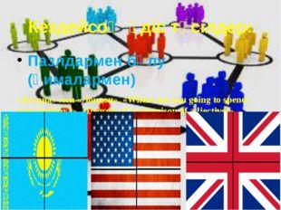 Кездейсоқ әдіс тәсілдер: Пазлдармен бөлу (қималармен) «Астана» мен «Лондон»,