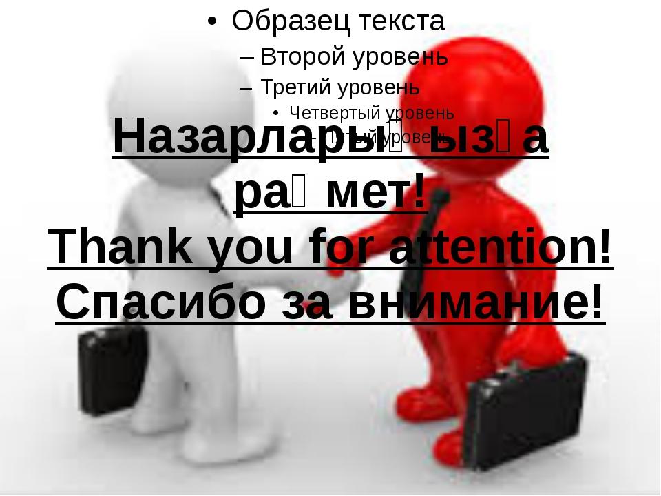 Назарларыңызға рақмет! Thank you for attention! Спасибо за внимание!
