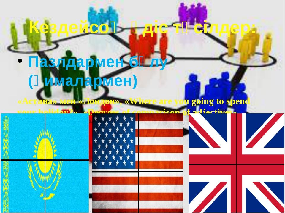 Кездейсоқ әдіс тәсілдер: Пазлдармен бөлу (қималармен) «Астана» мен «Лондон»,...