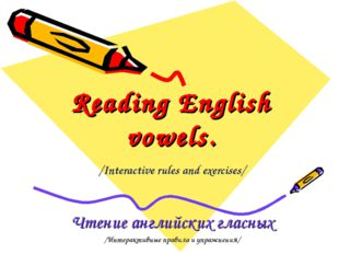 Reading English vowels. /Interactive rules and exercises/ Чтение английских г
