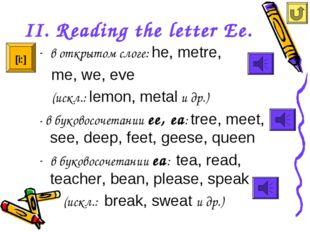 II. Reading the letter Ee. в открытом слоге: he, metre, me, we, eve (искл.: l