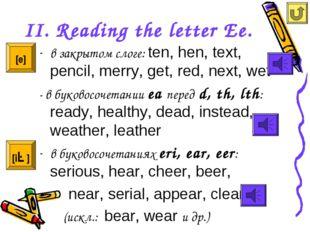 II. Reading the letter Ee. в закрытом слоге: ten, hen, text, pencil, merry, g