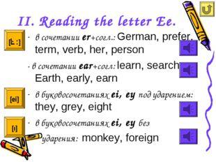 II. Reading the letter Ee. в сочетании er+cогл.: German, prefer, term, verb,