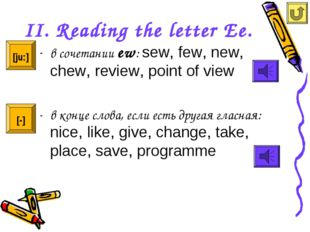 II. Reading the letter Ee. в сочетании ew: sew, few, new, chew, review, point