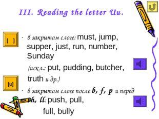 III. Reading the letter Uu. в закрытом слоге: must, jump, supper, just, run,