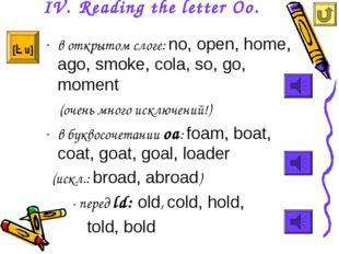 IV. Reading the letter Oo. в открытом слоге: no, open, home, ago, smoke, cola
