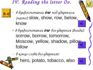 IV. Reading the letter Oo. в буквосочетании ow под ударением (часто): slow, s