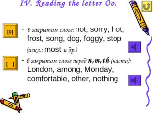 IV. Reading the letter Oo. в закрытом слоге: not, sorry, hot, frost, song, do