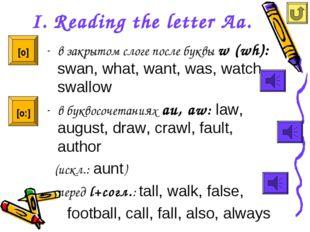 I. Reading the letter Aa. в закрытом слоге после буквы w (wh): swan, what, wa