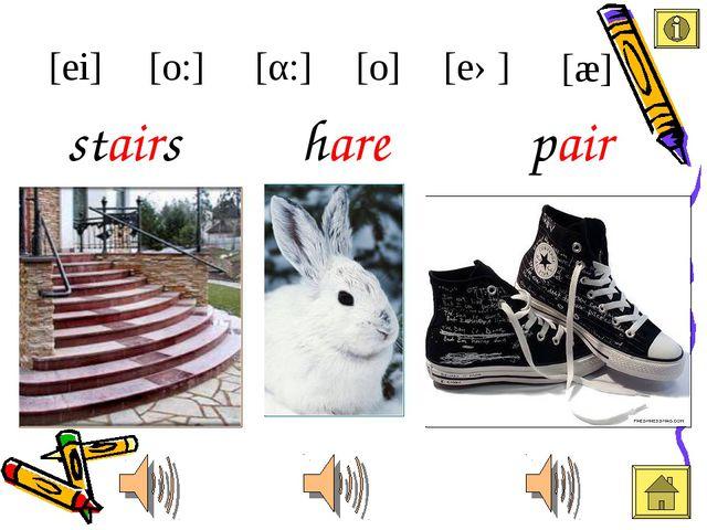 hare [ei] [æ] [eə] [α:] [o:] pair stairs [o]