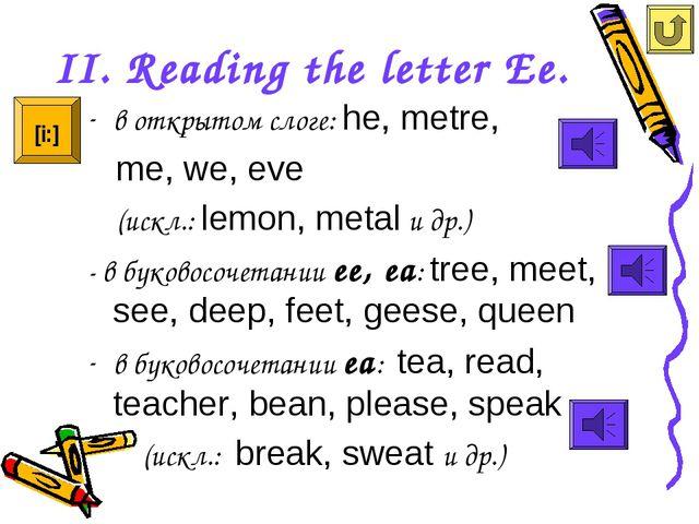 II. Reading the letter Ee. в открытом слоге: he, metre, me, we, eve (искл.: l...