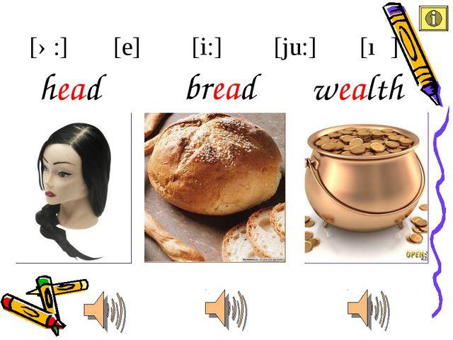 bread head [i:] [e] [ə:] [ju:] [ıə] wealth