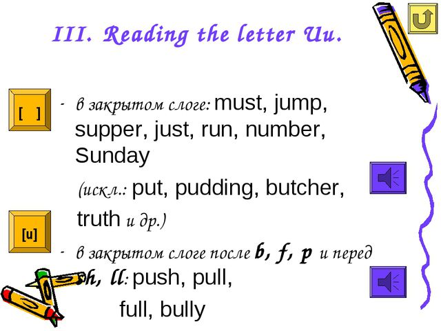 III. Reading the letter Uu. в закрытом слоге: must, jump, supper, just, run,...