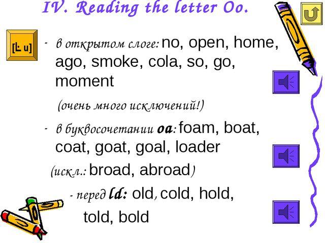 IV. Reading the letter Oo. в открытом слоге: no, open, home, ago, smoke, cola...