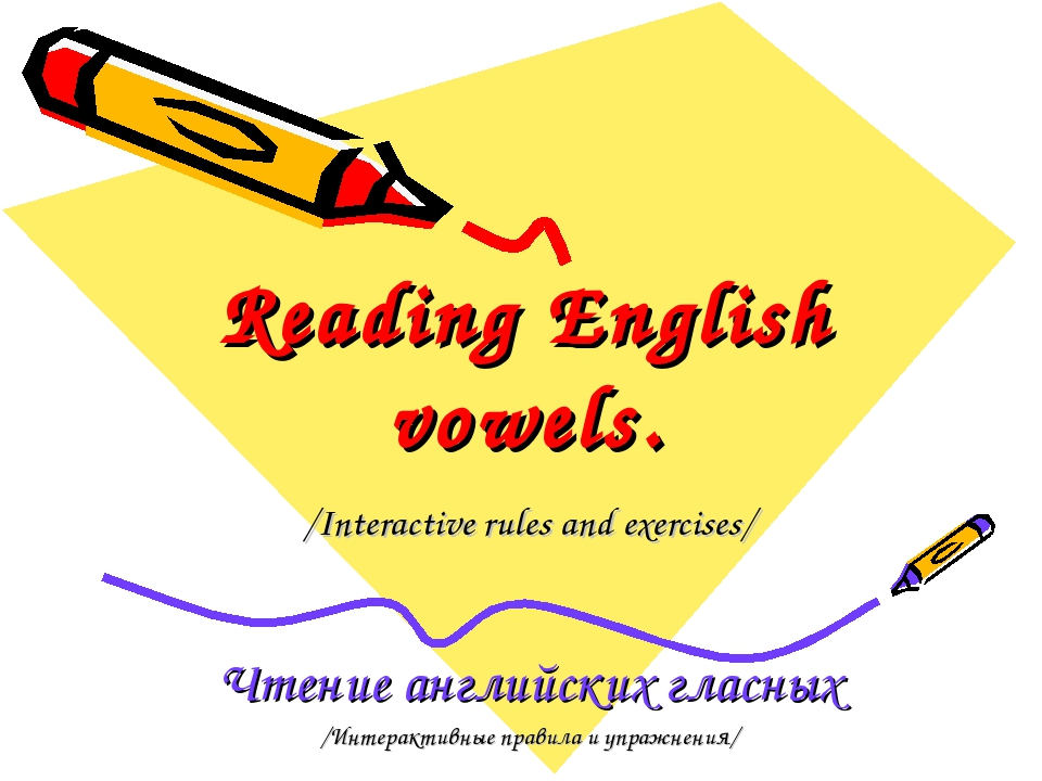 Reading English vowels. /Interactive rules and exercises/ Чтение английских г...