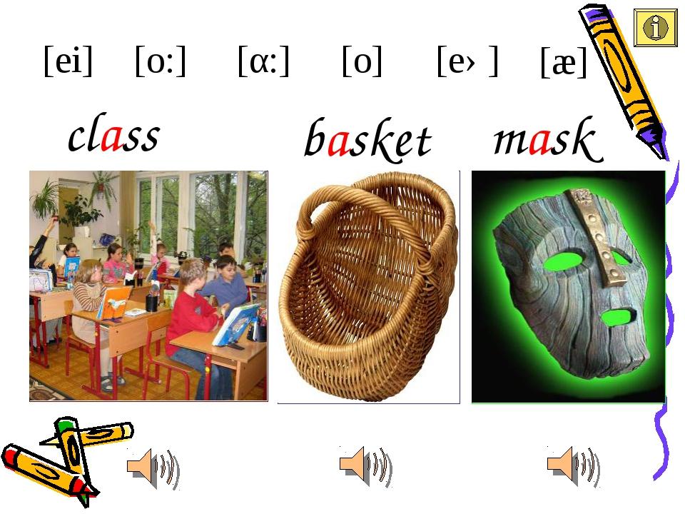class mask [ei] [æ] [eə] [α:] [o:] basket [o]