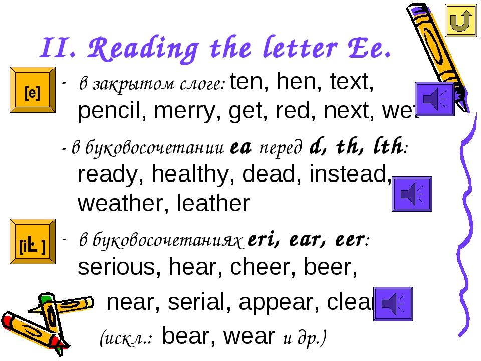 II. Reading the letter Ee. в закрытом слоге: ten, hen, text, pencil, merry, g...