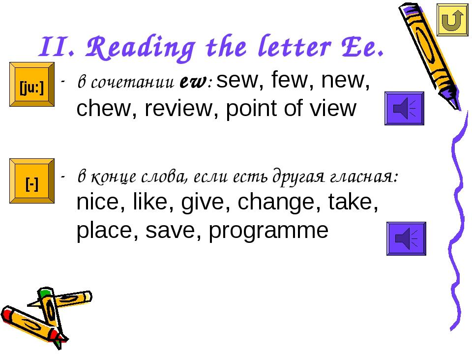 II. Reading the letter Ee. в сочетании ew: sew, few, new, chew, review, point...