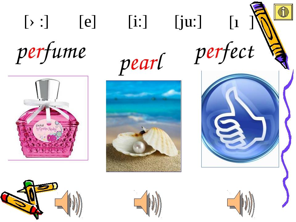 pearl perfume [i:] [e] [ə:] [ju:] [ıə] perfect