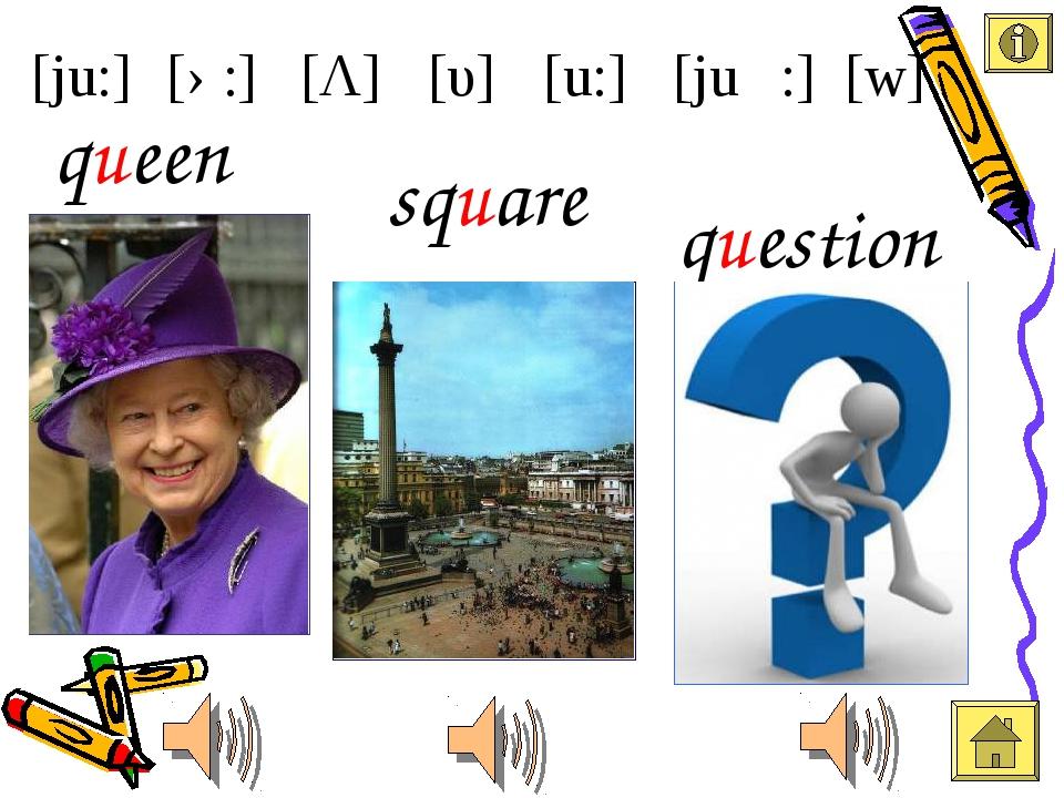 [ju:] [u:] [υ] [Λ] [ə:] [juə :] [w] square queen question