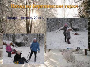 Поход на Березненские горки Январь – февраль 2014 г.