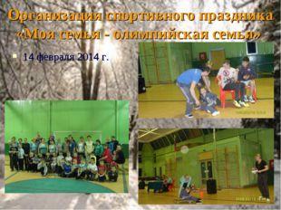 Организация спортивного праздника «Моя семья - олимпийская семья» 14 февраля