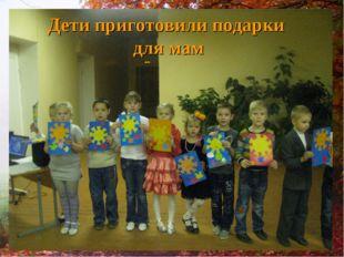 Дети приготовили подарки для мам