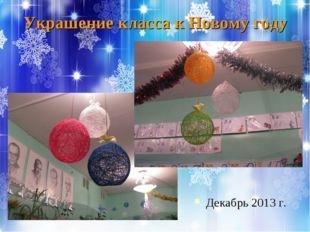Украшение класса к Новому году Декабрь 2013 г.