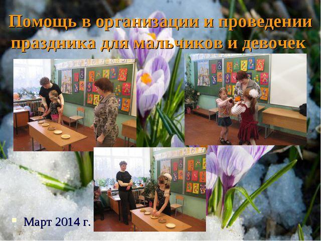 Помощь в организации и проведении праздника для мальчиков и девочек Март 2014...