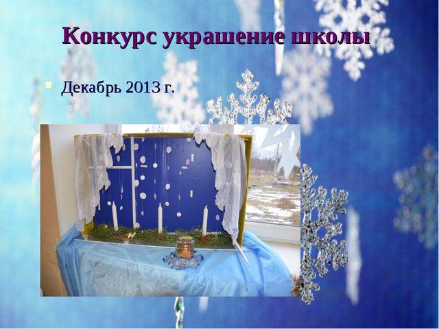 Конкурс украшение школы Декабрь 2013 г.