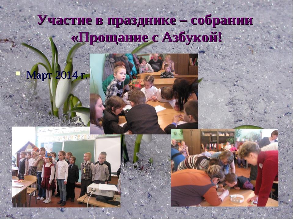 Участие в празднике – собрании «Прощание с Азбукой! Март 2014 г.