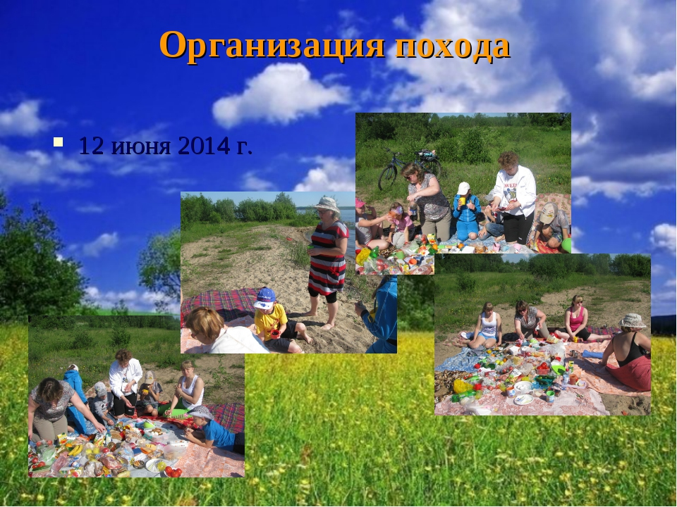 Организация похода 12 июня 2014 г.