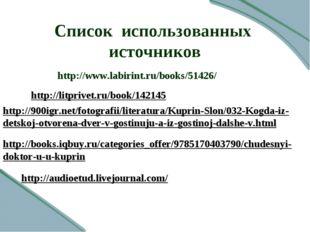Список использованных источников http://www.labirint.ru/books/51426/ http://l