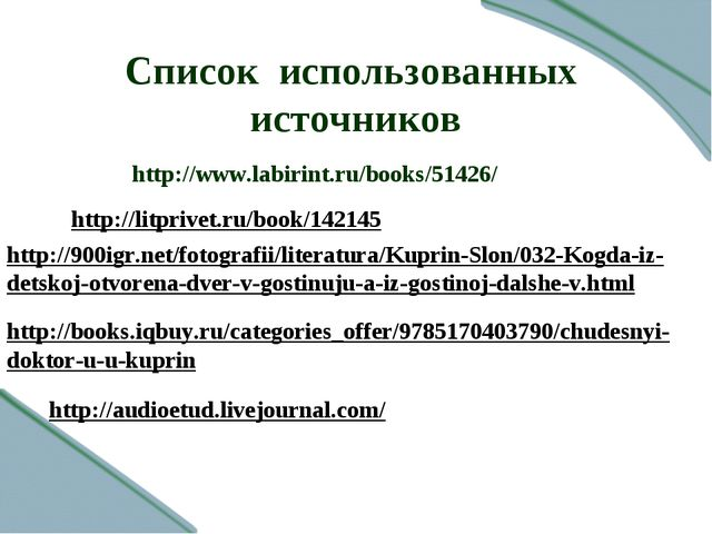 Список использованных источников http://www.labirint.ru/books/51426/ http://l...