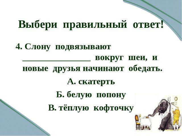 Выбери правильный ответ! 4. Слону подвязывают _______________ вокруг шеи, и н...
