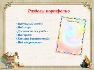 Разделы портфолио «Титульный лист» «Мой мир» «Достижения в учёбе» «Мои цели»
