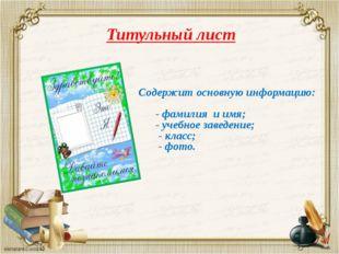 Титульный лист Содержит основную информацию: - фамилия и имя; - учебное завед