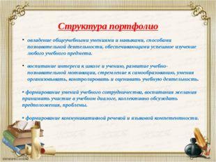 Структура портфолио овладение общеучебными умениями и навыками, способами поз