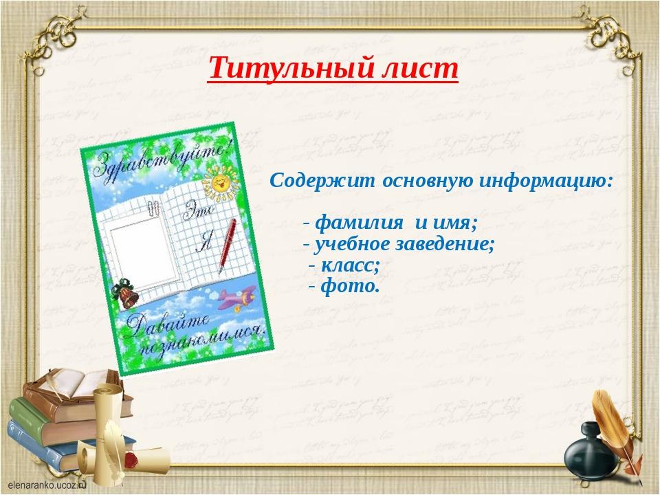 Титульный лист Содержит основную информацию: - фамилия и имя; - учебное завед...