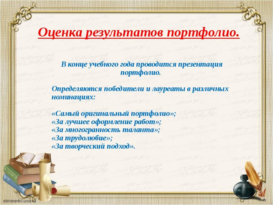 Оценка результатов портфолио. В конце учебного года проводится презентация по...